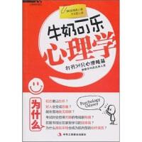 【RTZ】牛奶可乐心理学:打开39只心理暗箱 [韩] 张根英; 千太阳 中华工商联合出版社 9787802497054