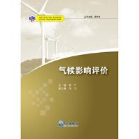 ZJ-气候影响评价 气象出版社 9787502963156