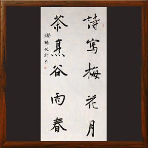 对联《诗写梅花月 茶烹谷雨春》姜悦新 中书协 蓬莱书协副秘书长R3161