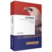 美国宪制 (美)伍德罗・威尔逊 北京大学出版社