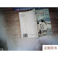 【旧书8成新】南极企鹅的生活
