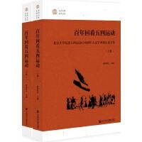 百年回看五四运动:北京大学纪念五四运动100周年人文学术论坛论文集(全2册)