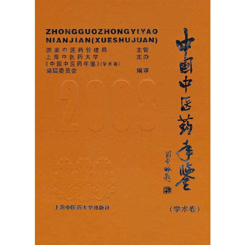 中国中医药年鉴学术卷 2008
