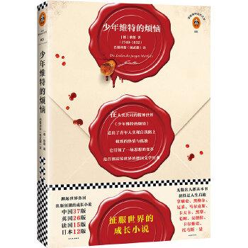 少年维特的烦恼(征服世界的成长小说!)(读客经典文库)《少年维特的烦恼》是首部震惊世界的德国文学经典,掀起了世界各国出版狂潮,无数名人都从本书获得过人生启迪,拿破仑、黑格尔、尼采、马尔克斯、黑塞、毛姆等都是它的追随者!读客出品。