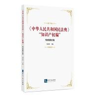 """《中华人民共和国民法典》""""知识产权编""""专家建议稿"""