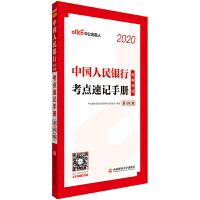 人民银行招聘考试用书 中公2020中国人民银行招聘考试考点速记手册