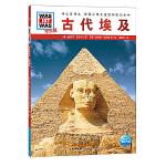 什么是什么.学生版(第2辑):古代埃及(平)