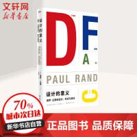 设计的意义:保罗.兰德谈设计.形式与混沌 湖南文艺出版社