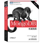 MongoDB权威指南(第2版)【MongoDB项目核心团队成员倾力打造,权威著作,无可替代】