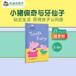 #凯迪克图书 快来承包小可爱佩奇 Peppa Pig粉猪经典故事 Tooth Fairy精装绘本