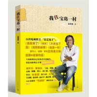我住宝岛一村 王伟忠 人民文学出版社【新华书店 值得信赖】