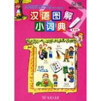 汉语图解小词典(俄语版)