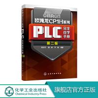 欧姆龙CP1H系列PLC完全自学手册(第二版)CP1H PLC编程软件使用与基本指令教程 欧姆龙CP1H系列PLC从入