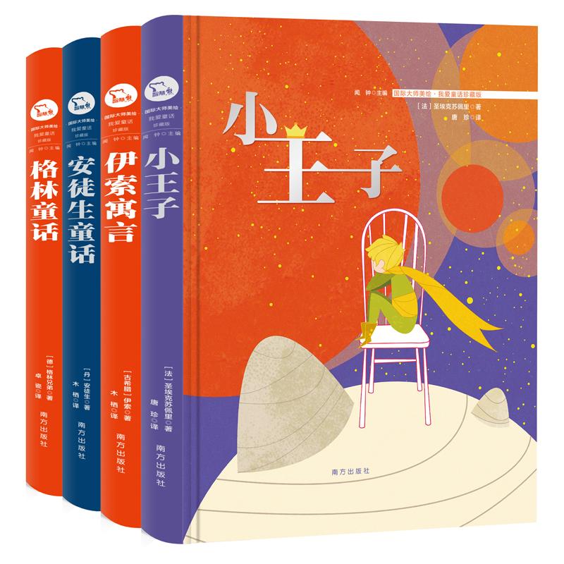 格林童话 安徒生 伊索寓言 小王子 童话寓言故事(套装共4册)国际大师美绘 精装珍藏版 智慧熊图书