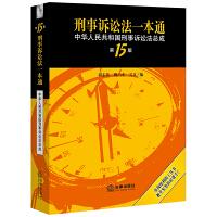 刑事诉讼法一本通:中华人民共和国刑事诉讼法总成(第15版)