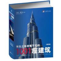 【旧书二手书九成新】有生之年非看不可的1001座建筑/(英)欧文 主编,李诗