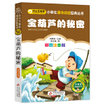 宝葫芦的秘密(彩图注音版)小学生语文新课标必读丛书