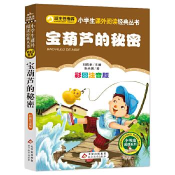 宝葫芦的秘密(彩图注音版)小学生语文新课标必读丛书 全国名校班主任隆重推荐,专为孩子量身订做的阅读书目。畅销10年,经久不衰,发行量超过7000万册,中国小学生喜爱的图书之一。