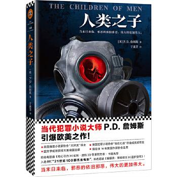人类之子(pdf+txt+epub+azw3+mobi电子书在线阅读下载)