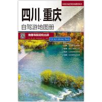 中国分省自驾游地图册系列-四川 重庆自驾游地图册
