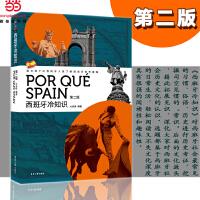 西班牙冷知识(第二版)