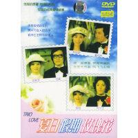 夏日假期玫瑰花(DVD)(邓美芳、石峰主演)