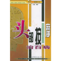 头部按摩治百病 潇雪 世界图书出版公司【新华书店 品质保证】