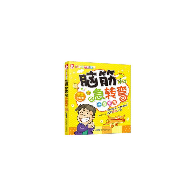 脑筋急转弯--妙趣横生 张新国 北京时代华文书局 【正版图书,闪电发货】