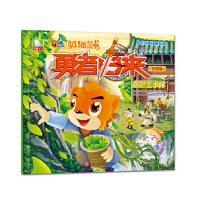 虹猫蓝兔勇者归来:龙涎茶事件 广州虹猫蓝兔动漫科技有限公司 四川少儿出版社