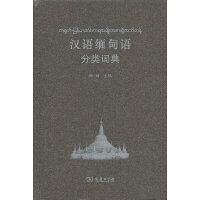 汉语缅甸语分类词典