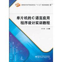单片机的C语言应用程序设计实训教程(高职)