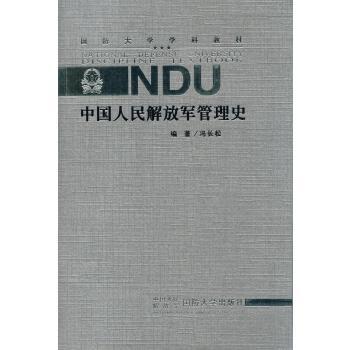 中国人民解放军管理史