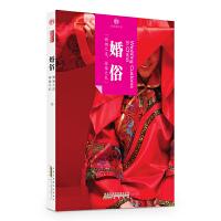 印象中国・历史活化石・婚俗