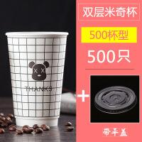 一次性奶茶杯纸杯咖啡杯带盖加厚双层防烫热饮杯打包杯可定制