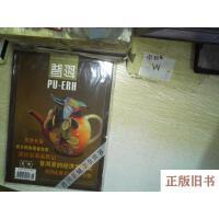 【二手旧书8成新_】普洱2007年6月第三期中国普洱茶唯一专业杂志