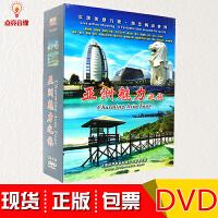 正版 旅游风光 亚洲魅力之旅 精装24DVD光盘 畅游亚洲高清DVD碟片
