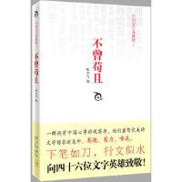 不曾苟且――中国文字英雄榜I