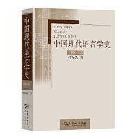 中国现代语言学史(修订本) 何九盈 著 商务印书馆
