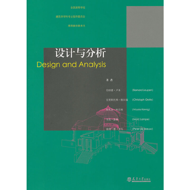 设计与分析