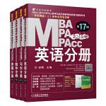 2019机工版MBA、MPA、MPAcc联考与经济类联考同步复习指导系列 逻辑分册+英语分册+数学分册+写作分册