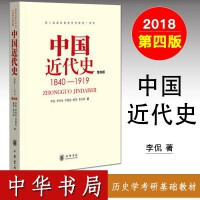 中国近代史1840-1919 李侃 第四版 (中华书局)高等院校历史教材考研用书