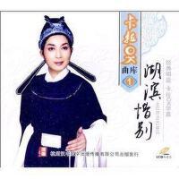 商城正版 越剧卡拉OK曲库1 湖滨惜别 演唱:郑国凤 茅威涛等 2VCD