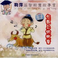 鞠萍益智聪慧故事堂:年画上的牧童(CD)