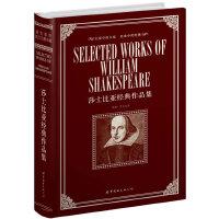 莎士比亚经典作品集(英文全本)