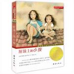 国际大奖小说升级版――屋顶上的小孩