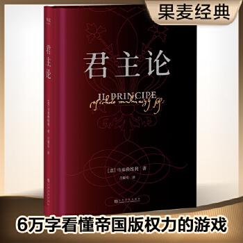 君主论-【果麦经典】(pdf+txt+epub+azw3+mobi电子书在线阅读下载)