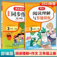 2021版 开心 小学生同步作文+阅读理解与答题模板 三年级上册 语文 部编版 共2本