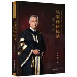 红墨水:美国大学首位华人校长、香港科大创校校长吴家玮回忆录