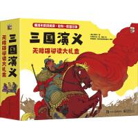 三国演义 无障碍阅读大礼盒 超好玩的磁力贴大书