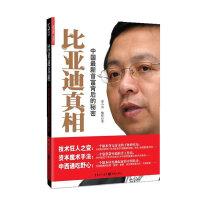 比亚迪真相 中国新首富背后的秘密 魏昕 廖小东 著